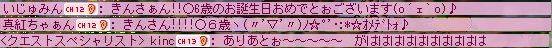 Maple091124_230150きんさんw
