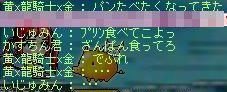 Maple091212_235955毒舌