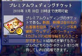 Maple091231_002729チケット