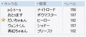 Maple091016メンバー