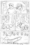 本日の脱力漫画