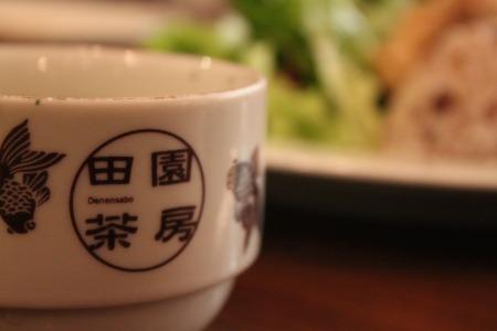 田園茶房♪