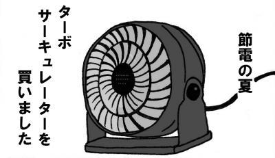 IMG_0001+-+繧ウ繝斐・+(6)_convert_20110916132724
