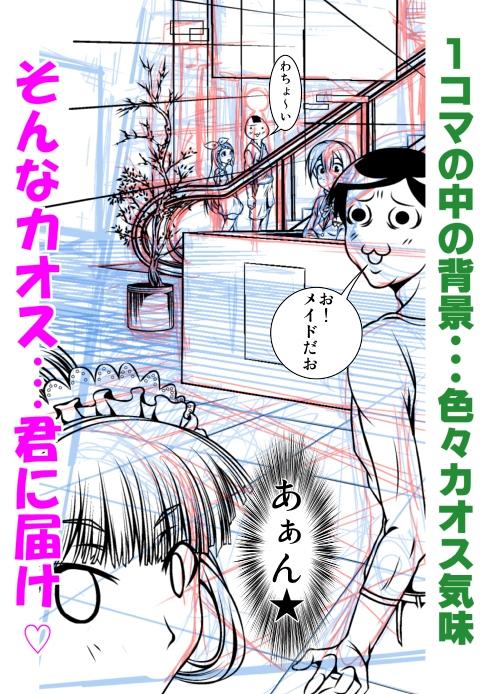 漫画サンプル1