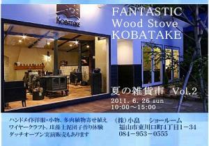 chukobatakeJPG_convert_20110624142003.jpg
