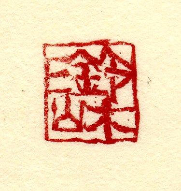 鈴木三山2