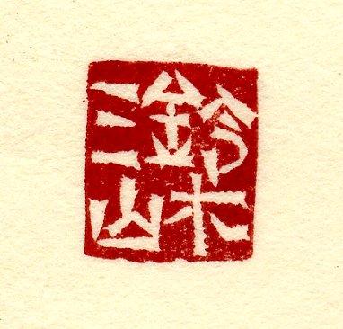 鈴木三山1