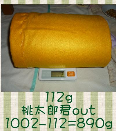 体重2011.10.3