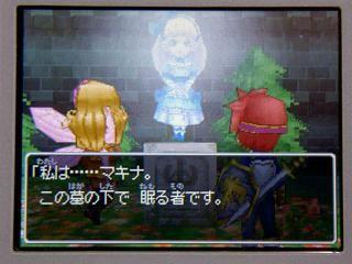 ドラクエ9-082マキナ★