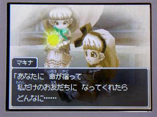 ドラクエ9-091★
