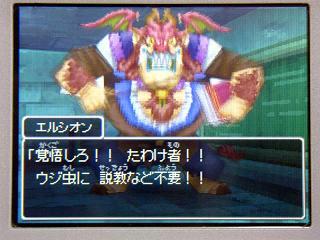 ドラクエ9-217覚悟しろ★