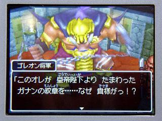 ドラクエ9-338ガナンの紋章★