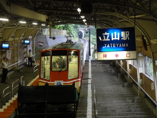 2011-07-30立山駅ケーブルカー