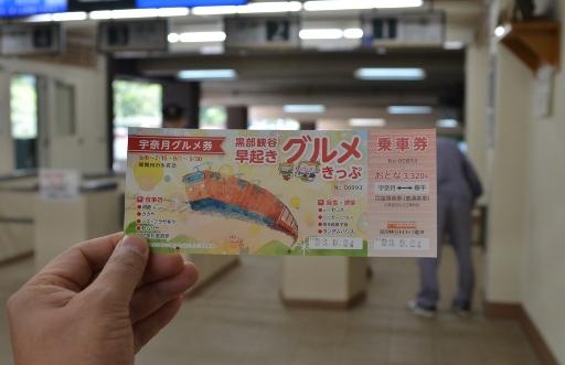 2011-09-24切符