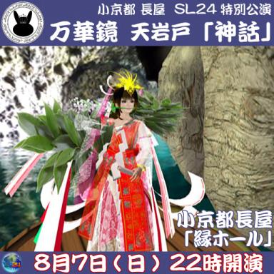 万華鏡特別公演