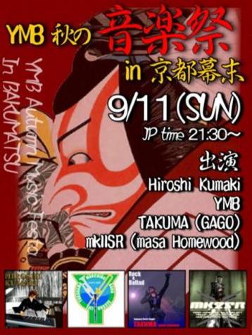YMB 秋の音楽祭 in 京都幕末