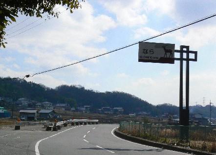 100221奈良に入る