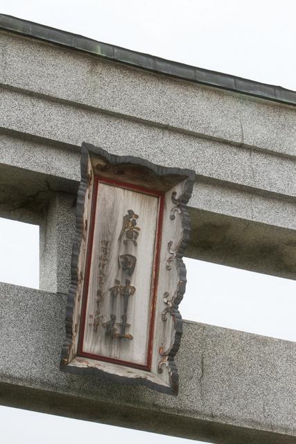 神社結婚式 青森市 廣田神社 挙式 スナップ 写真 撮影