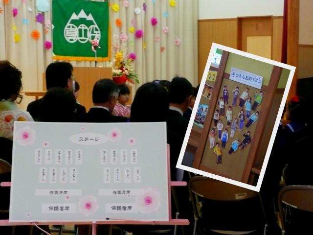 弘前市 卒園式 写真 ご卒園おめでとう!