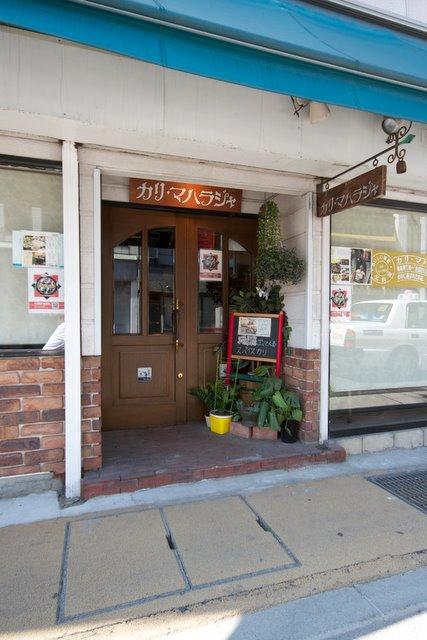 弘前市 カレー カリ・マハラジャ ランチ グルメ