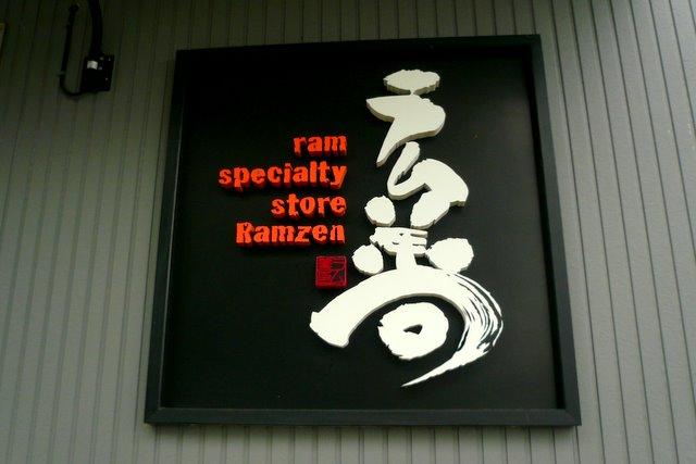 ランチ グルメ 十和田市 ラム善 バラ焼き定食