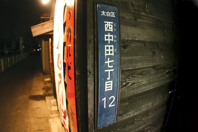 nishinakada10100000000121.jpg