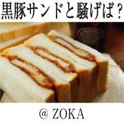 黒豚サンド