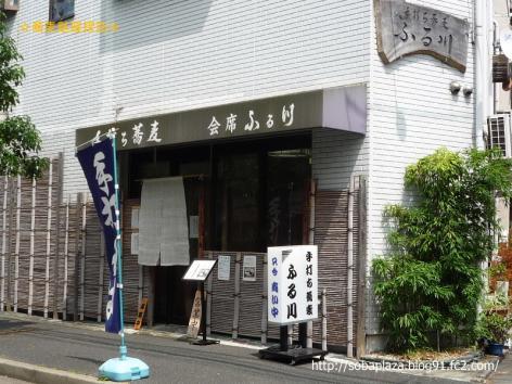 8.手打ち蕎麦 ふる川 (店構)