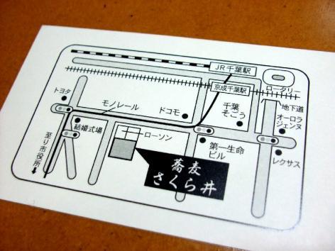 2.千葉市 中央区 蕎麦 さくら井 (名刺)