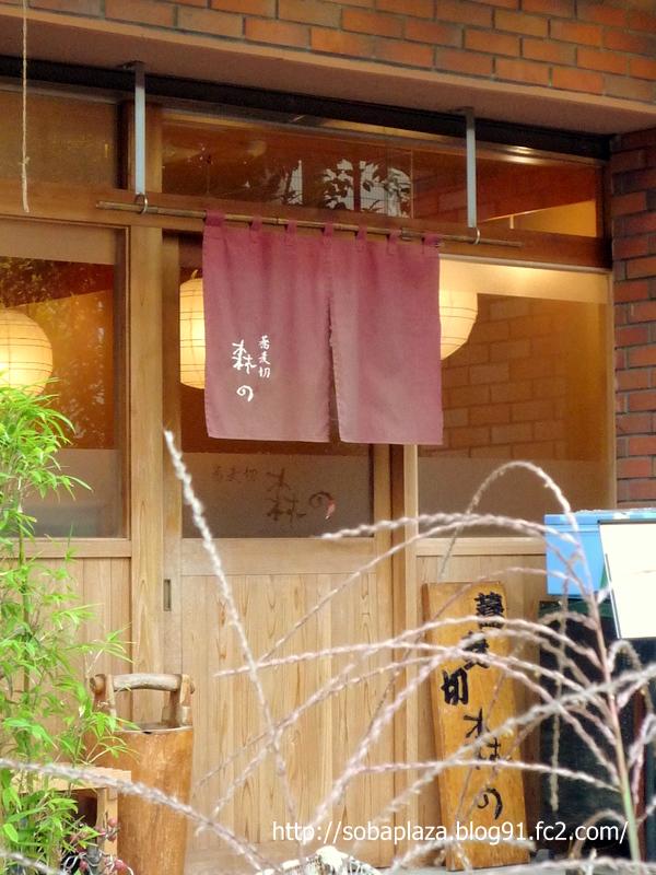 12.本郷 蕎麦 森の (1)