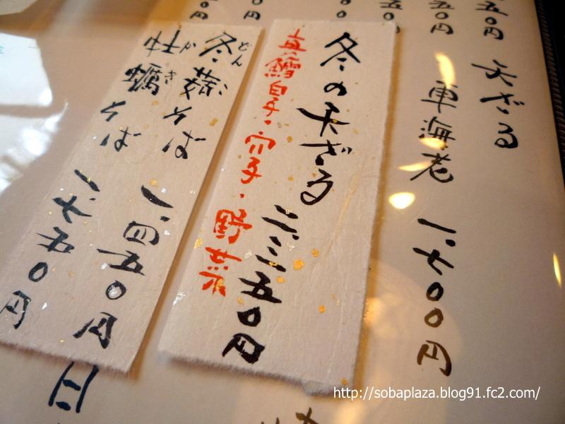 12.本郷 蕎麦切 森の (5)