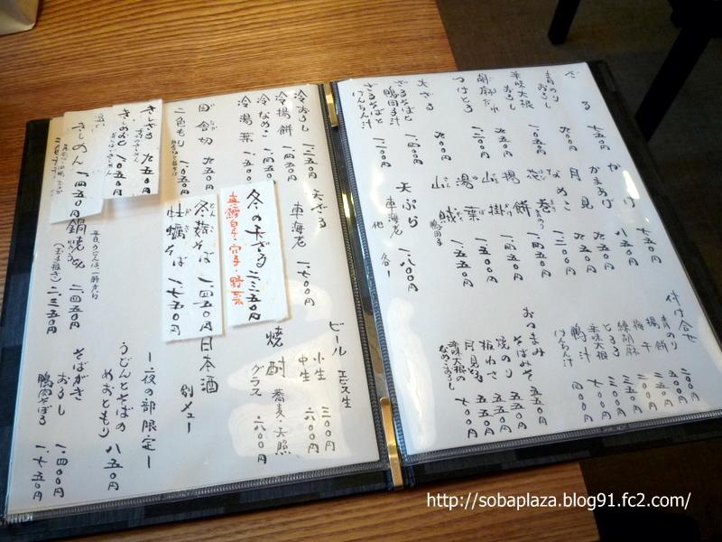 12.本郷 蕎麦切 森の (4)