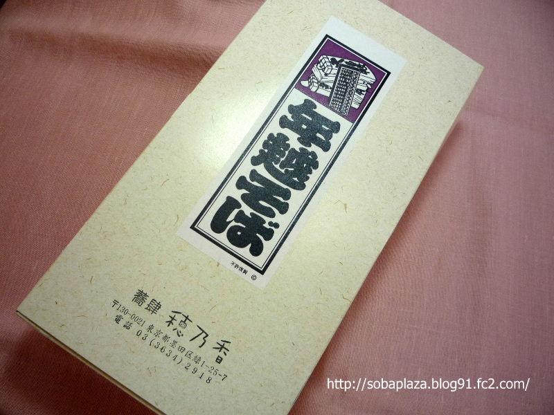 年越し蕎麦 穂乃香(外箱)