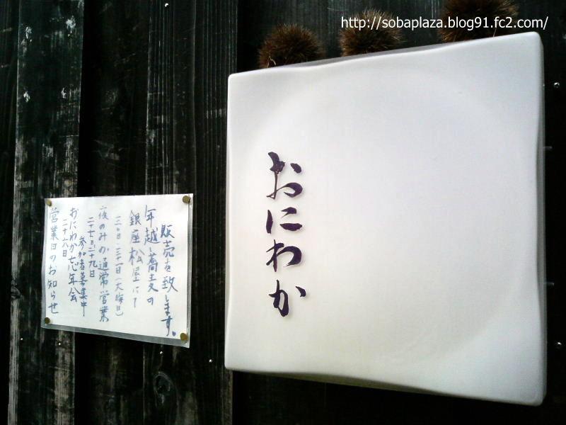 八重洲 おにわか (年越し蕎麦のお知らせ)