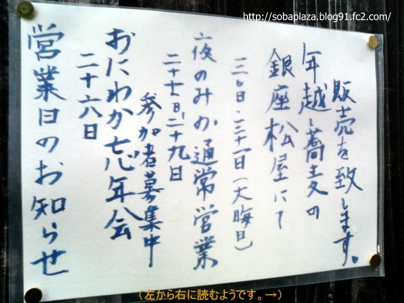 八重洲 おにわか (年越し蕎麦のお知らせアップ)