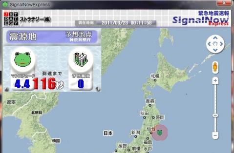 無料の緊急地震速報ソフト - SignalNow Express