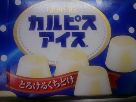 カルピスアイス