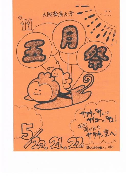 satsukisai2011-1.jpg