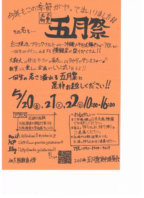 satsukisai2011-2.jpg