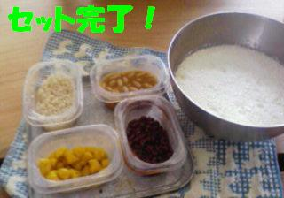 豆腐準備オッケー