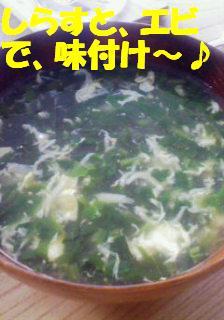 翡翠スープ
