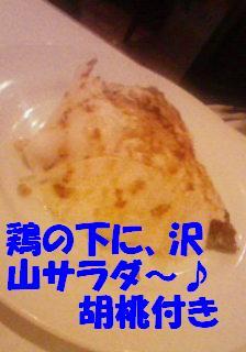 Bちゃん前菜