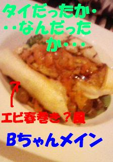 Bちゃんメイン-お魚