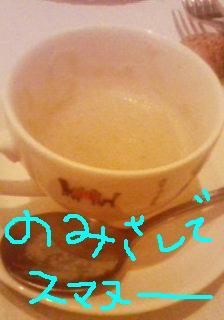飲みかけスープ