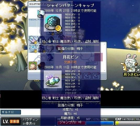 Maple091004_004916.jpg