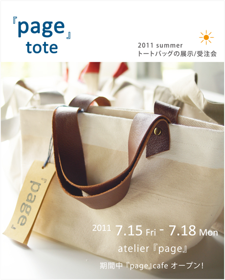 『page』tote 展示会案内 DM-1
