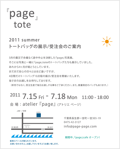 『page』tote 展示会案内 DM-2