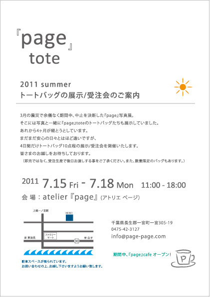 『page』tote 展示会案内-2