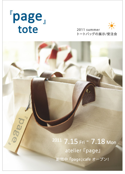 『page』tote 展示会案内-1