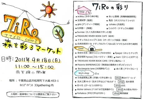 7iRo 表紙
